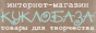 Интернет-магазин Куклобаза. Товары для творческих людей